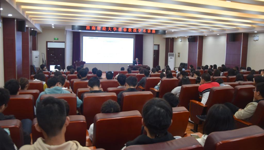 西南财经大学蔡春教授莅临河南大学商学院开展学术讲座